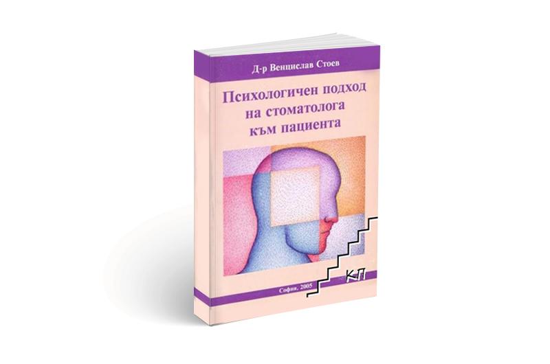 Психологичен подход на стоматолога към пациента
