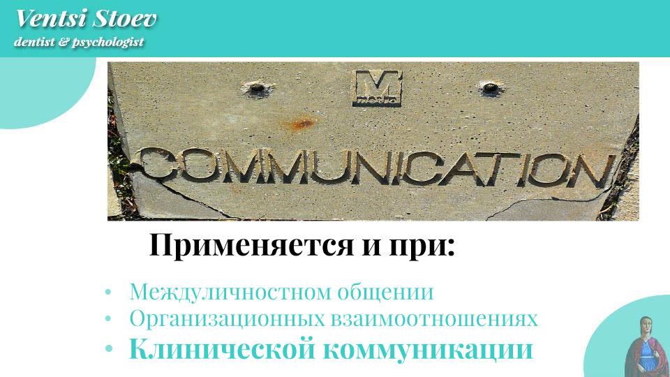 Коммуникация